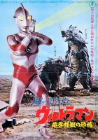 return_of_ultraman_poster_01